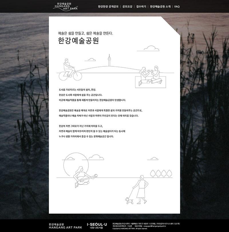 2016_한강예술공원.jpg