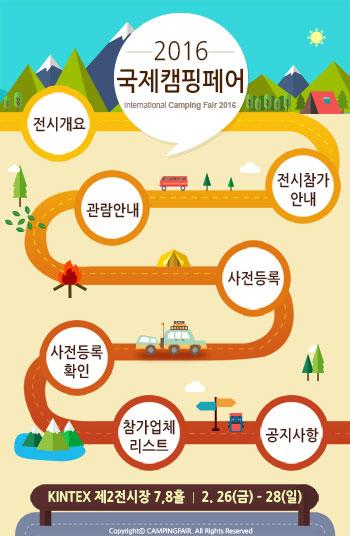 2016_국제캠핑페어_모바일.jpg