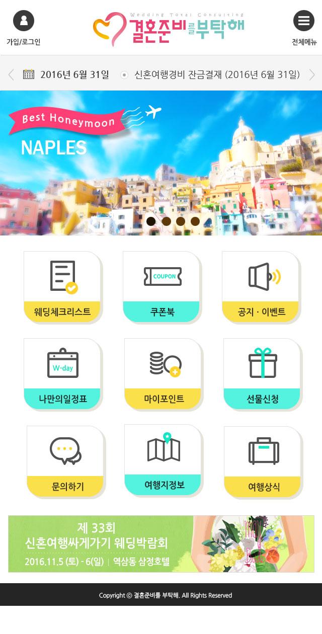 2016_결부해앱.jpg