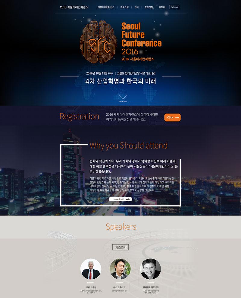 2016_서울미래.jpg