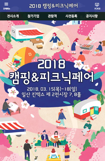 2018_캠핑페어_모바일.jpg