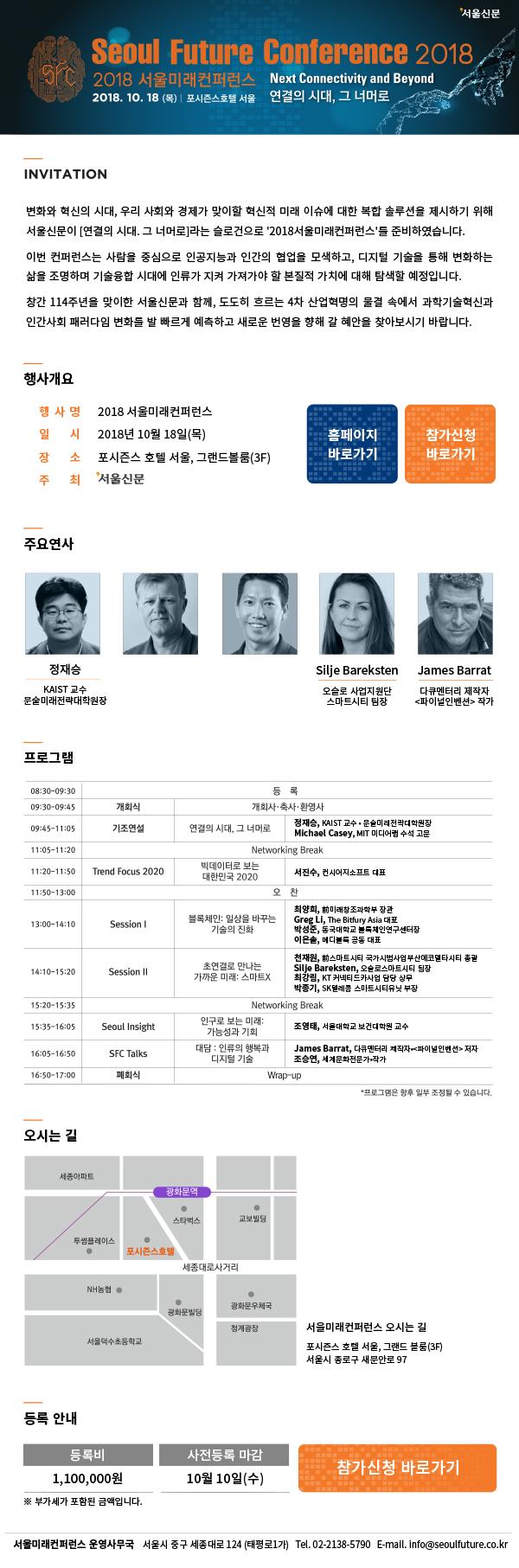 2018_서울미래컨퍼런스.jpg