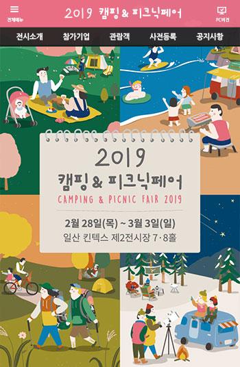 2019_캠핑페어_모바일.jpg
