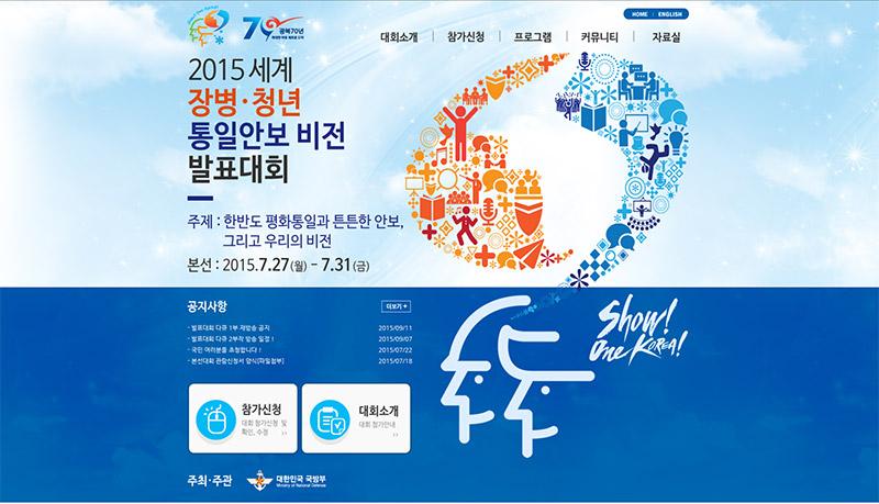 2015_세계장병청년통일안보비전.jpg
